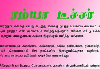 Ramya School Tamil Sex Stories